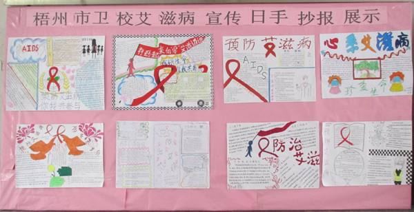 我校青年志愿者协会手抄报优秀作品展示. -开展 12.1世界艾滋病日 板报图片